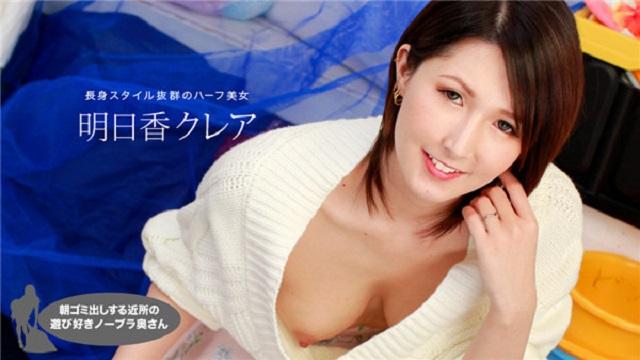 Jav Uncensored Beautiful neighbor Asuka Claire doesn't wear a bra