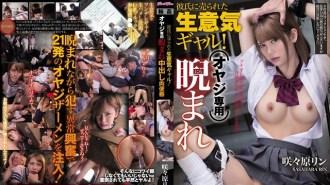 BLK-418 Sasahara Rin has been sold to strange men