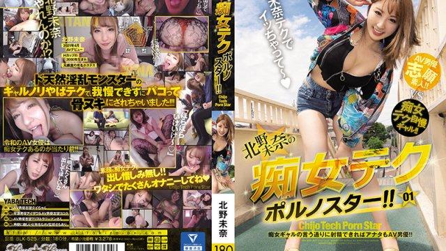 BLK-525 Mina Kitano's Slut Tech Porn Star! !!
