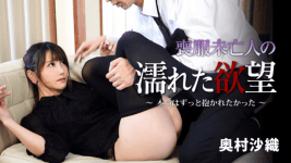 Caribbeancom 062219-946 Saori Okumura Uncensored wet desires of mourning widows
