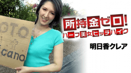 Caribbeancom 062519-947 Zero possession Mexico aim for Half woman hitchhiking Asuka Claire