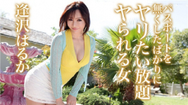 Caribbeancom 082419-992 Just lost the passport and want to spear all-you-can-eat woman Haruka Seriza