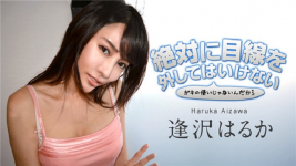 Caribbeancom 121719-001 Never take your eyes off Haruka Serizawa