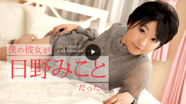 Caribbeancom 122519-001 Hino Mikoto injection the selfish her selfish sperm short suits