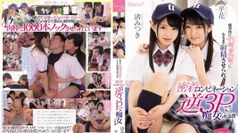 CAWD-008 He was lucky to be loved by both of them is Nagisa Mitsuki, Hirahana