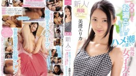 CAWD-025 Erika Misumi Is Too Sensitive And She Can't Stop Leaking! New Face! kawaii* Exclusive Debut