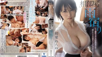 CAWD-172 Sharing A Room To Take Shelter From The Rain With The Boss She Hates - Nene Hatsuai
