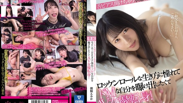 CAWD-239 She Always Dreamed Of Living A Rock N' Roll Life And Wanted To Bare Her Maso Soul So That's Why She's Becoming An Adult Video Actress! Emika Asagiri