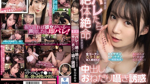 CAWD-246 Best Friend Gets Caught, She Will Be Tempted To Get A Creampie To Get Out Of Her Desperate Situation - Yumeru Kotoishi