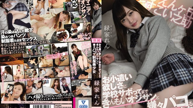 CAWD-265 So She Skipped School To Suck Off Some Disgusting Older Guy - Ren Midorika