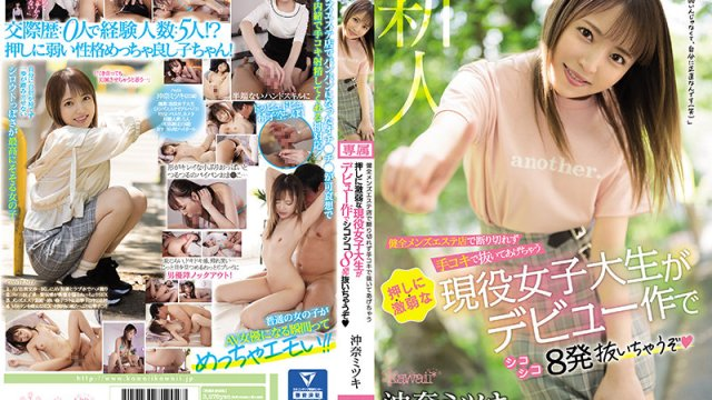 CAWD-272 So She Decided To Give Her Customer A Handjob And Now Here She Is, Making Her Debut And Squeezing Out 8 Cum Shots For You Mitsuki Okina
