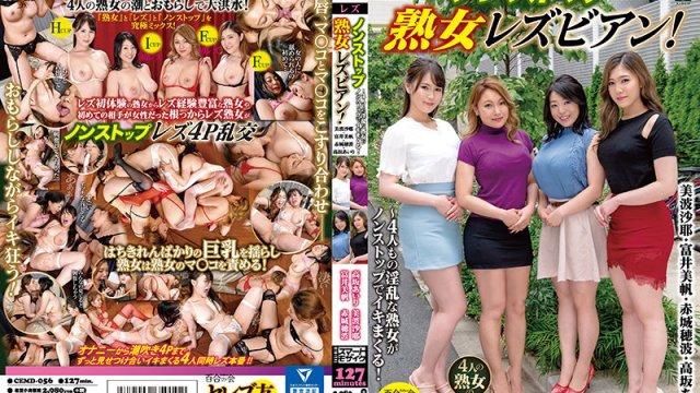 CEMD-056 Nonstop Mature Lesbian Saya Minami Miho Tomii Honami Akagi Airi Kosaka