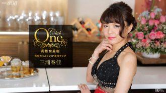 CLUB ONE Haruka Mitsuura
