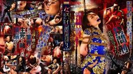 CMN-205 Female Spy STYLISH Torture 3 - The Tragedy Of Mata Hari - Lin Mei-Lin