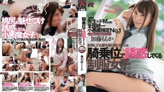 DASD-569 Katou Momoka in her school uniform, attracted by sex