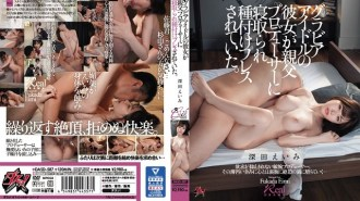 DASD-587 A Gravure Symbol Was Taken By Her Father Maker And Was Seeded And Squeezed. Emi Fukada