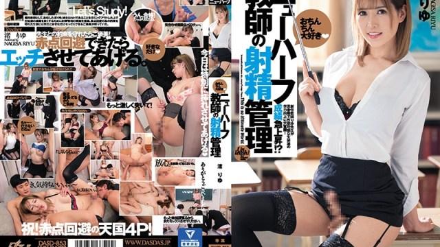DASD-853 Cock-Loving Transsexual Teacher Controls Your Cum Riyu Nagisa