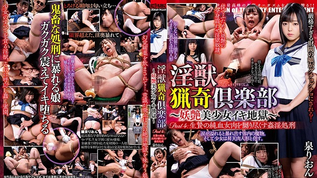 DBER-049 The Beastly Lust Club - An Alluring Beautiful Girl In Orgasmic Hell - Part 4