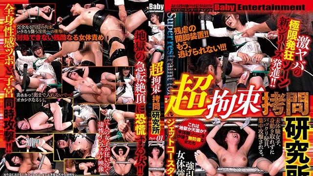 DKRG-001 Super Limitation Torment Organized Part 01