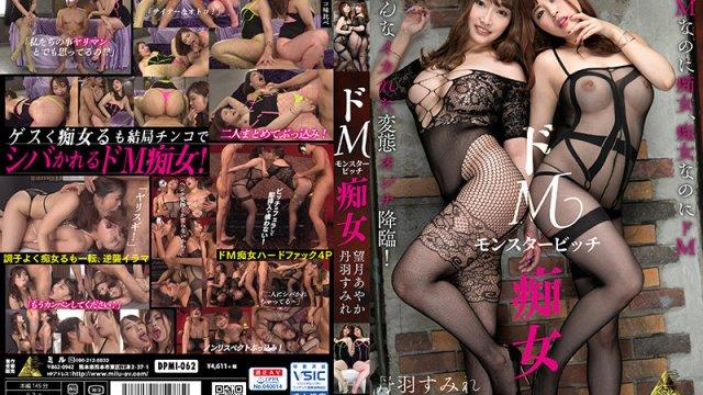 DPMI-062 Total Submissive Slut: Monster Bitch