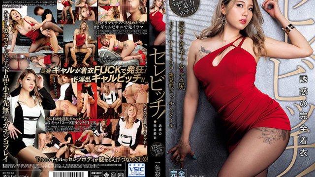 DPMX-017 Celebitch! Fully Clothed Temptation - Ayaba Isshiki