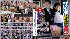 DTSG-001 The men solicited sex girl on the car