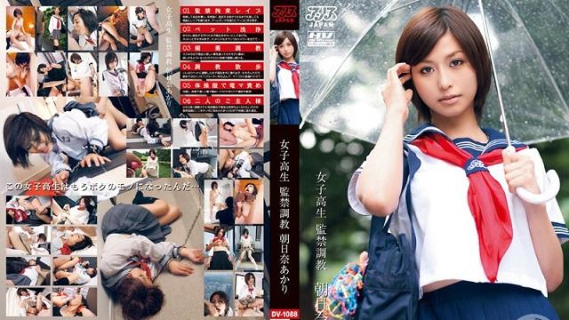 DV-1088 Akari Asahina School Young ladies Restriction Torment
