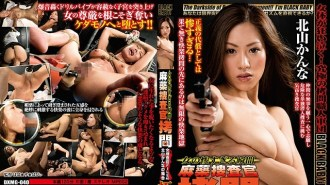 DXMG-040 The Narcotics Investigator The Female Detective FILE 40 The Situation With Kanna Kitayama