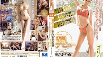 EBOD-827 A 174cm Tall Girl With F-Cup Beautiful Tits And Long, Beautiful Legs This Tall Elder Sister