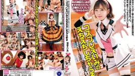 EKDV-586 Jav Idol Fukada Eimi With different cosplay costumes