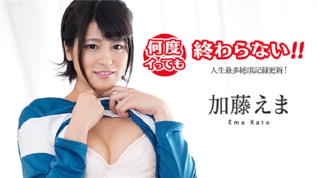 Jav Uncensored Emma Kato No matter how many times you go The highest number of records in my life has been updated
