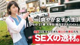 FHD 261ARA-396 Hinano-chan college student is naive