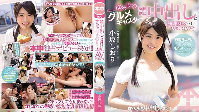 HND-692 Osaka Shiori Experience sex while eating