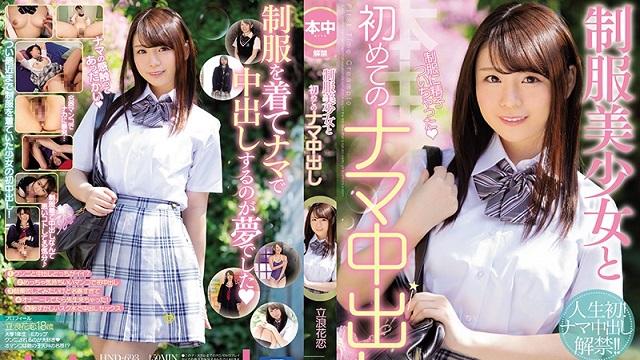 HND-693 First love of Tatunami Karen