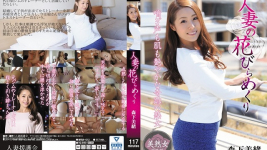 FHD Jav MYBA-012 The beauty of married girls Mio Morishita