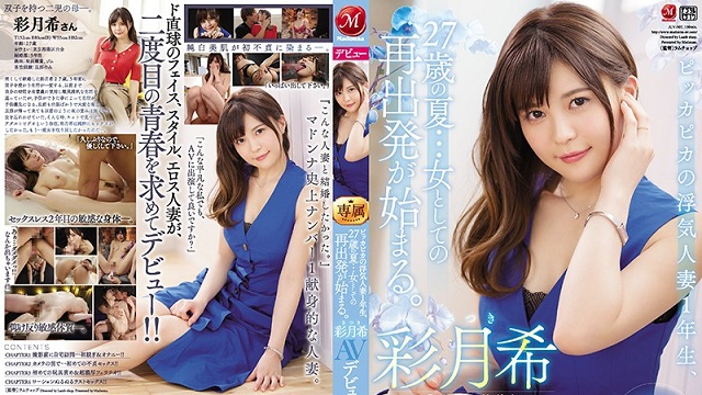 JUY-907 Aya Rui's beautiful wife