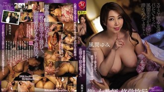 JUY-918 The desire of a female teacher Kazama Yumi and lesson about sex