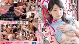 JUY-920 Kase Nanaho is her stepfather's pet daughter