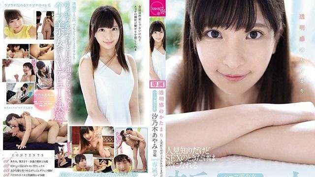 KAWD-996 Kiyonoki Ayam Sex With Stranger