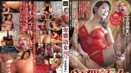 MMYM-030 Jav Koyuganai Woman yearning for sex