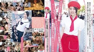 PIYO-036 Part-time work of bakery staff