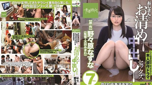 SDAB-099 The original scene of the female student Nonohara Nazuna was raped in school