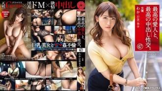 SGA-133 Container Excellent Breasts Impressive The Finest Fancy woman Misono Waka