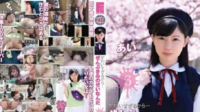 FNEO-025 I love you Sano Ai Because it's too cute