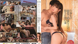 FSDSS-015 My Wife Gets Fucked By Her Awful Boss - Ayaka Tomoda