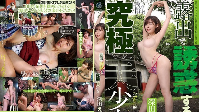 GENM-025 Emi Fukada, The Extreme Wonderful Young lady Who Entices With Exposure
