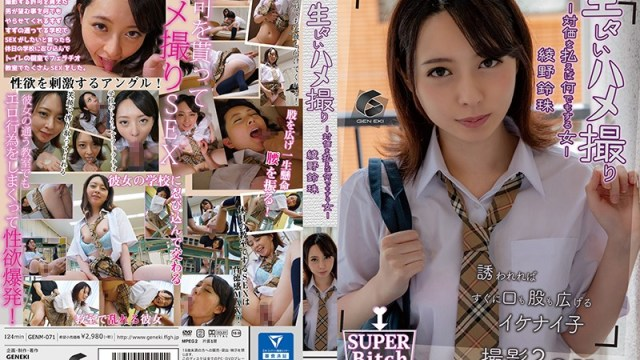 GENM-071 She'll Do Anything To Pay Her Bills Suzu Ayano