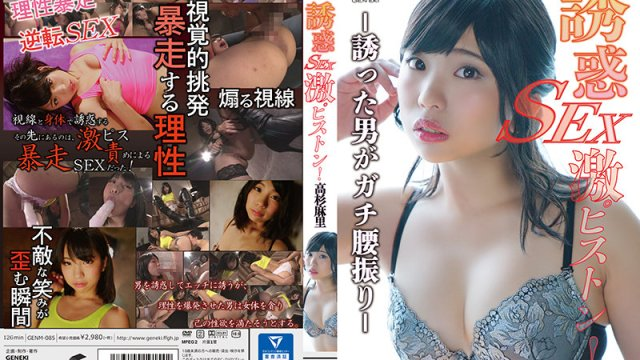 GENM-085 Temptation Into SEX With Extreme Piston Action! The Man She Seduced Can Seriously Thrust His Hips - Mari Takasugi