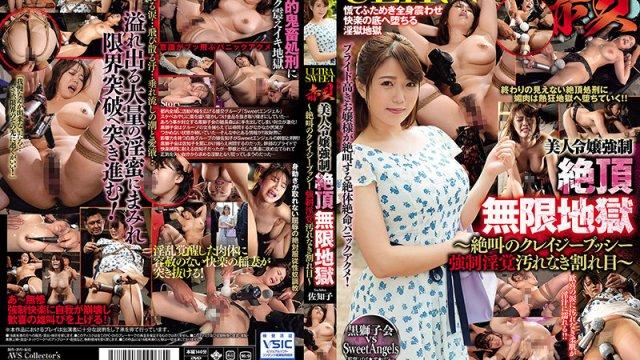 GMEM-047 ULTRA SWEET Akakai Beautiful Daughter Strong ~ Screaming Crazy Pushy Strong ~ Nasty Dirty Crack ~ Sachiko