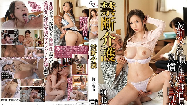 GVG-893 Incest Sex - The father-in-law and the beautiful daughter-in-law Kawakita Mai
